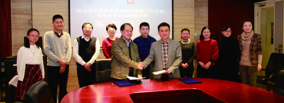 中国教育学会与中央…